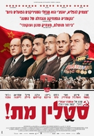 The Death of Stalin - Israeli Movie Poster (xs thumbnail)