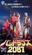 World Gone Wild - Japanese Movie Cover (xs thumbnail)