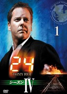 """""""24"""" - Japanese Movie Cover (xs thumbnail)"""