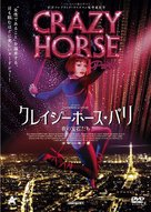 Crazy Horse - Japanese DVD cover (xs thumbnail)