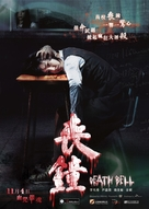 Gosa - Hong Kong Movie Poster (xs thumbnail)