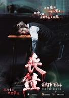 Gosa - Hong Kong Movie Poster (xs thumbnail)
