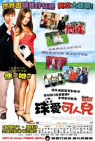 She's The Man - Hong Kong Movie Poster (xs thumbnail)