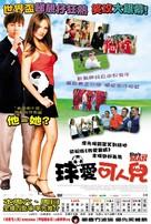 She's The Man - Hong Kong Movie Poster (xs thumbnail)