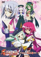 """Shin Koihime musô: Otome tairan"" - Japanese DVD movie cover (xs thumbnail)"