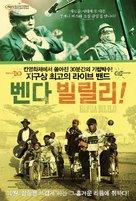 Benda Bilili! - South Korean Movie Poster (xs thumbnail)