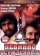 Geraftaar - Russian DVD cover (xs thumbnail)