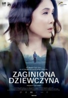 Yokogao - Polish Movie Poster (xs thumbnail)