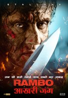 Rambo: Last Blood - Indian Movie Poster (xs thumbnail)