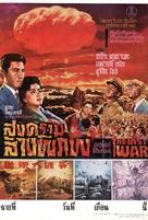 Sekai daisensô - Thai Movie Poster (xs thumbnail)