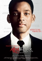 Seven Pounds - South Korean Movie Poster (xs thumbnail)