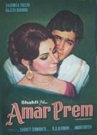 Amar Prem - Indian Movie Poster (xs thumbnail)