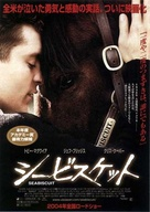 Seabiscuit - Japanese Advance movie poster (xs thumbnail)