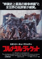 Full Metal Jacket - Japanese Movie Poster (xs thumbnail)