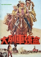 The Train Robbers - Japanese Movie Poster (xs thumbnail)
