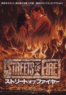 Streets of Fire - Japanese Movie Poster (xs thumbnail)