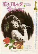 Coal Miner's Daughter - Japanese Movie Poster (xs thumbnail)