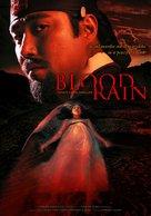 Blood Rain - poster (xs thumbnail)