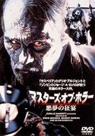 Due occhi diabolici - Japanese DVD movie cover (xs thumbnail)
