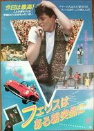 Ferris Bueller's Day Off - Japanese Movie Poster (xs thumbnail)