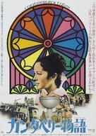 I racconti di Canterbury - Japanese Movie Poster (xs thumbnail)