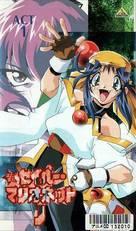 """Saber Marionette J Again"" - Japanese Movie Cover (xs thumbnail)"