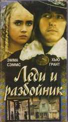 The Lady and the Highwayman - Russian Movie Cover (xs thumbnail)