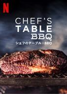 """""""Chef's Table: BBQ"""" - Japanese Video on demand movie cover (xs thumbnail)"""