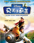 The Secret of the Magic Gourd - Taiwanese Movie Poster (xs thumbnail)