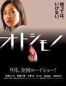 Otoshimono - Japanese poster (xs thumbnail)