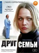 L'amico di famiglia - Russian DVD cover (xs thumbnail)