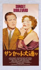 Sunset Blvd. - Japanese VHS movie cover (xs thumbnail)