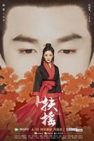 """Fuyao"" - Chinese Movie Poster (xs thumbnail)"
