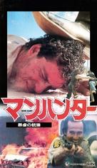 Cane arrabbiato - Japanese Movie Cover (xs thumbnail)