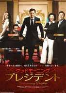 Gutmoning peurejideonteu - Japanese Movie Poster (xs thumbnail)