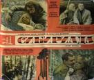 Sibiriada - Soviet Movie Poster (xs thumbnail)