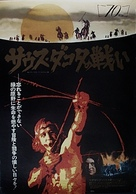 The Return of a Man Called Horse - Japanese Movie Poster (xs thumbnail)