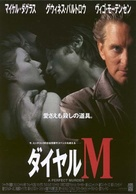 A Perfect Murder - Japanese Movie Poster (xs thumbnail)
