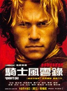 A Knight's Tale - Taiwanese Movie Poster (xs thumbnail)