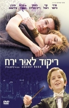 August Rush - Israeli DVD cover (xs thumbnail)