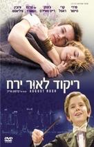 August Rush - Israeli DVD movie cover (xs thumbnail)
