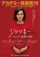 Jackie - Japanese Movie Poster (xs thumbnail)