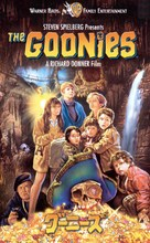 The Goonies - Japanese Movie Cover (xs thumbnail)