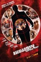 Vantage Point - Hong Kong Movie Poster (xs thumbnail)