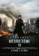 Star Trek: Into Darkness - Russian Movie Poster (xs thumbnail)