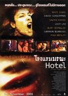 Hotel - Thai Movie Poster (xs thumbnail)