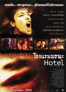 Hotel - Thai Movie Poster (xs thumbnail)