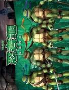 TMNT - Taiwanese poster (xs thumbnail)