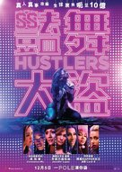 Hustlers - Hong Kong Movie Poster (xs thumbnail)