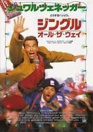 Jingle All The Way - Japanese Movie Poster (xs thumbnail)